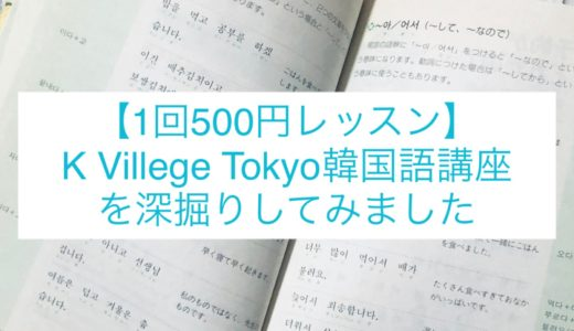 【1回500円から】韓国語レッスンがお得に受けられる!K Village Tokyo