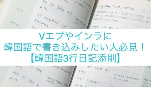 Vエプやインラで韓国語で書き込みしたい人必見!【トリリンガルのトミ韓国語3行日記添削】