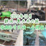 【10月静岡旅】線路の上の吊り橋と、夢の吊り橋と。<塩郷&寸又峡〜千頭駅>