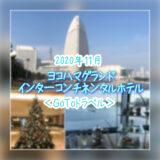 【11月横浜】インターコンチ横浜でビールサーバー体験【GOTOトラベル】