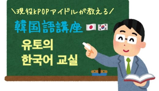 【3時限目までUP】現役の人気KPOPアイドルが教える日本人向け韓国語YouTube講座